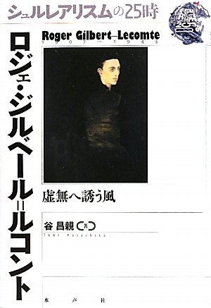 Download (25 at the time of Surrealism) wind invites to nothingness - Roger Gilbert Lecomte = (2010) ISBN: 4891767650 [Japanese Import] pdf epub