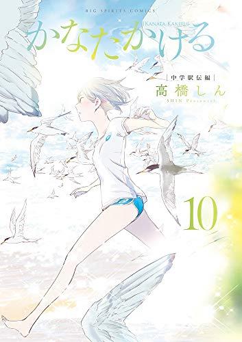 かなたかける (10) (ビッグコミックス)