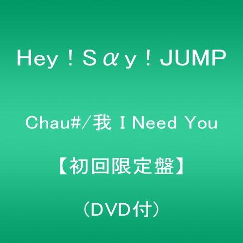Chau#/我 I Need You 【初回限定盤】(DVD付)