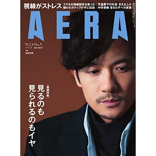 AERA 2019年 2/4号 表紙画像