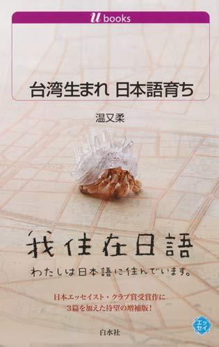 台湾生まれ 日本語育ち (白水Uブックス)