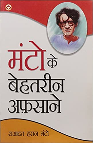Manto Ke Behtareen Afsane (HINDI)