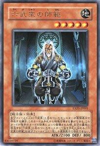 EXP1-JP001 [UR] : 六武衆の師範の商品画像