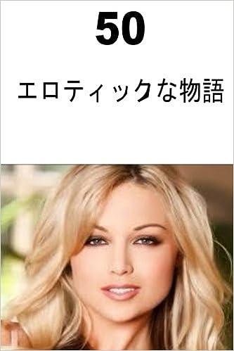 50 Erotic Stories (Japanese)