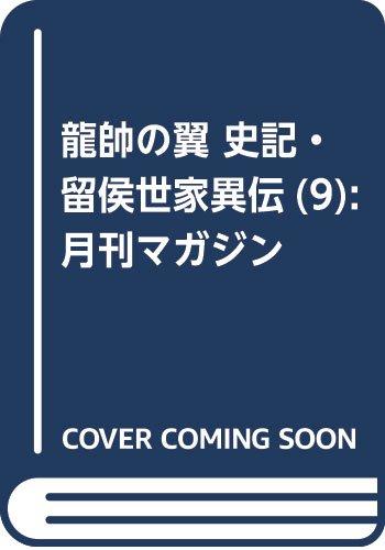 龍帥の翼 史記・留侯世家異伝(9) (講談社コミックス月刊マガジン)