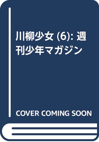 川柳少女(6): 週刊少年マガジン