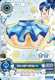 01-28 [ノーマル] : ブルーステージスカート/霧矢あおいの商品画像