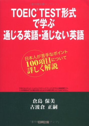 English not speak English and learn to lead in the TOEIC test format - Japanese in detail describes 100 items weak point (2007) ISBN: 4888776512 [Japanese Import]