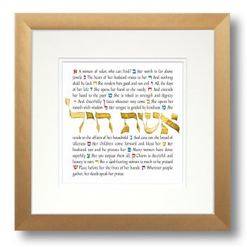 Woman of Valor, Eshet Chayil, Proverbs 31, Framed Calligraphy Print, 10x10 gold frame, double cream mats
