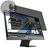 Synvy Privacy Screen Protector Film for Asus