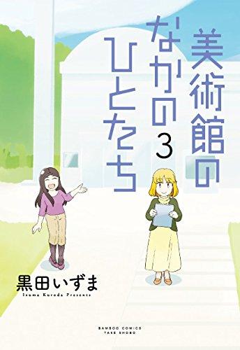 美術館のなかのひとたち 3 完結 (バンブーコミックス)