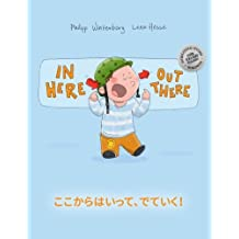 In here, out there! Koko kara haitte, deteiku!: Children's Picture Book English-Japanese (Bilingual Edition/Dual Language)