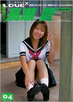 Ai Nagase Nude Photos 47