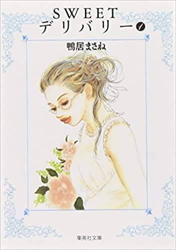 SWEETデリバリー 1 (集英社文庫(...