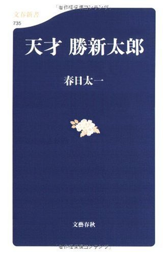 天才 勝新太郎 (文春新書)