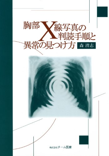 How to find the abnormal and interpretation procedure of chest X-ray [Revised] (2008) ISBN: 4885090342 [Japanese Import]