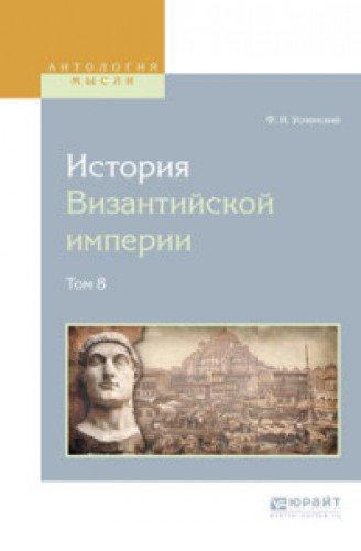 Istoriya Vizantiyskoy imperii v 8-mi tomah. Tom 8 ebook
