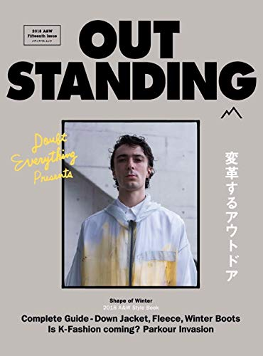 OUT STANDING 2018年秋冬号 大きい表紙画像
