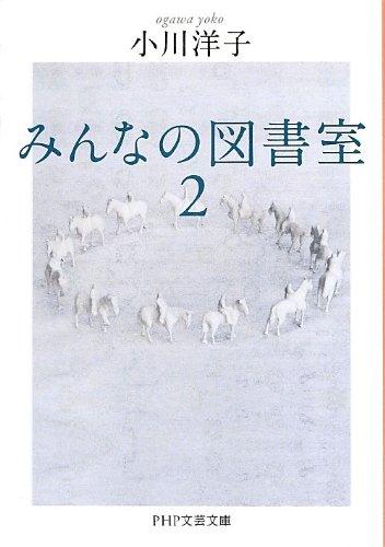 みんなの図書室 2 (PHP文芸文庫)
