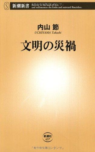 文明の災禍 (新潮新書)