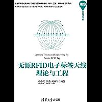 无源RFID电子标签天线理论与工程 (清华开发者书库)