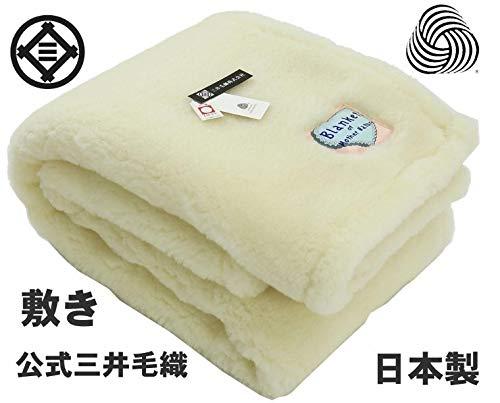 公式 三井毛織 大変お得な 洗える ウール マイヤー 敷き毛布 ウールマーク 付き 日本製 ESK119 B072BZMSK3