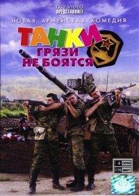 Tanki Gryazi Ne Boyatsya By Tumaev Vladimir
