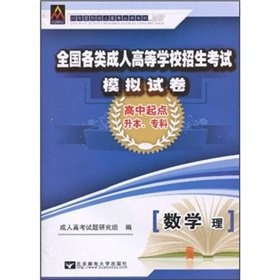 Read Online 2010 year - math management - in all types of adult college entrance exam simulation papers - the starting point up to this high school. Specialties(Chinese Edition) pdf