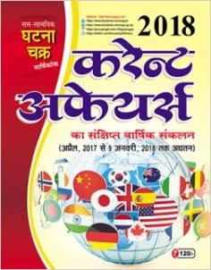 Ghatna Chakr Current Affair 2018 PDF