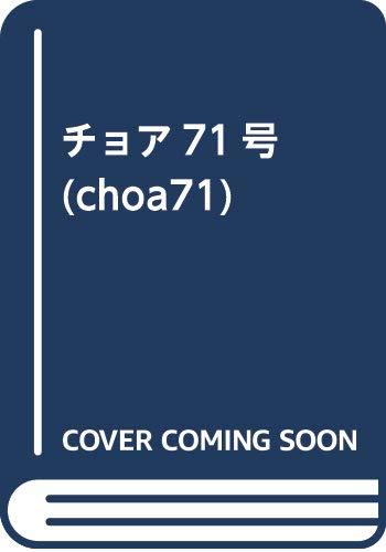 チョア71号(choa71)