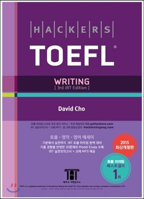 Hackers Toefl Writing (3rd Edition)