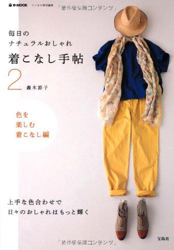 轟木節子 毎日のナチュラルおしゃれ着こなし手帖 2 大きい表紙画像