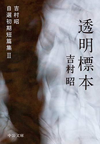 透明標本-吉村昭自選初期短篇集II (中公文庫)