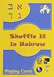 Shuffle It In Hebrew! (Hebrew Edition)