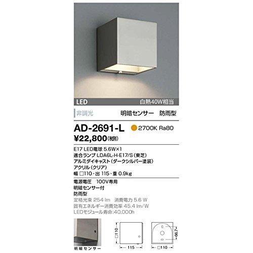 山田照明 LEDランプ交換型エクステリアブラケットライト 屋外用壁付灯 明暗センサー付 防雨型 白熱40W相当 電球色 E17口金 ランプ付 ダークシルバー AD-2691-L B00L0YB6NU 10307
