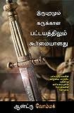 Sharper than a Two-Edged Sword (Tamil)