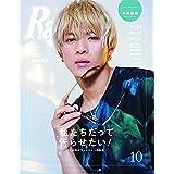 Ray 2021年 10月号