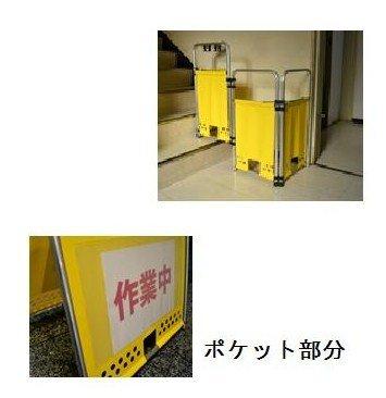 ピカ 安全柵(ポケット付きハーフタイプ) ANTBP-H4 B075JFW7CG