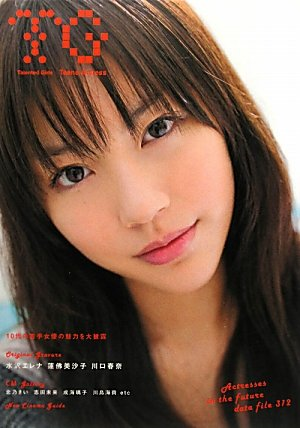 Talented Girls TG Teens Actress―10代の若手女優の魅力を大披露