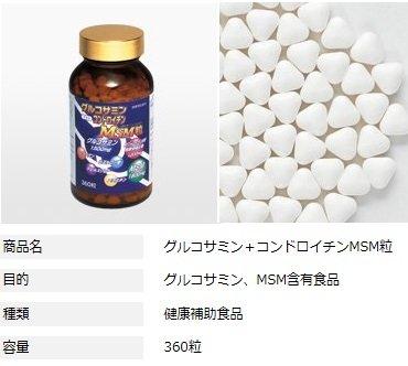 関節の健康に!グルコサミン+コンドロイチンMSM粒 360粒   B00N2EWCXY