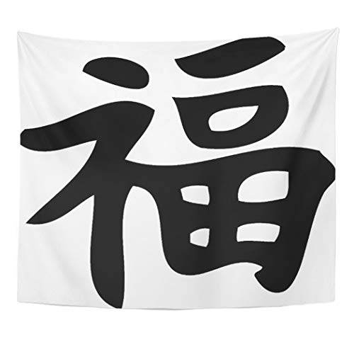 Semtomn Tapestry Artwork Wall Hanging Happy Japanese Kanji Character Chinese Tattoo Symbols Inspiration 60x80 Inches Home Decor Tapestries Mattress Tablecloth Curtain Print -