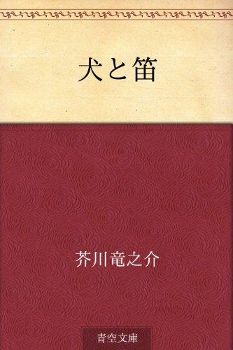 犬と笛 (Kindle) 感想 芥川 竜之...