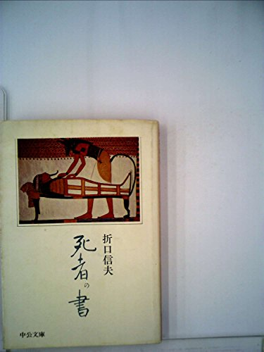 死者の書 (1974年) (中公文庫)