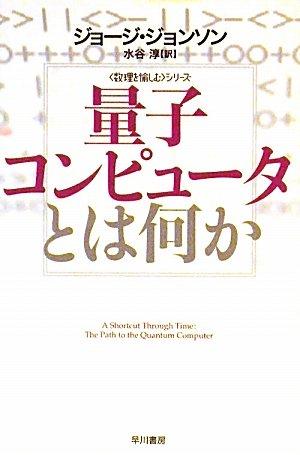 量子コンピュータとは何か (ハヤカワ文庫NF―数理を愉しむシリーズ)