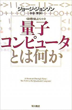 量子コンピュータとは何か (ハヤカワ文庫NF―数理を愉しむシリーズ ...