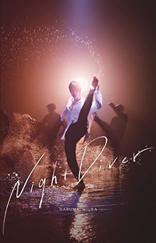 [2020년 8월 26일 발매예정] 미우라 하루마 - Night Diver(첫 한정반)《특전 내용 미정》 CD+DVD,한정판