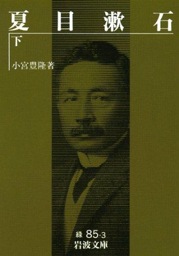 夏目漱石 下 (岩波文庫 緑 85-3)