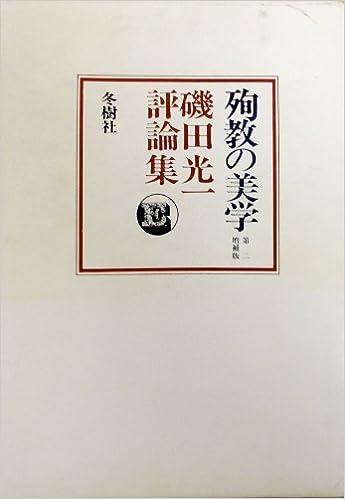 殉教の美学―磯田光一評論集 (196...