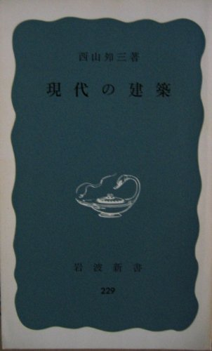 現代の建築 (1956年) (岩波新書)