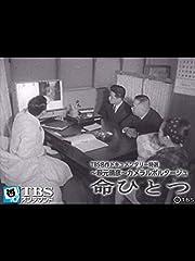 TBS名作ドキュメンタリー特選〜萩元晴彦〜カメラルポルタージュ「命ひとつ」